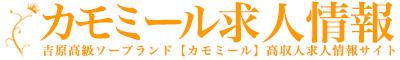 吉原高級ソープランド【カモミール】高収入求人情報