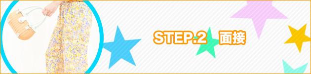 step2 面接